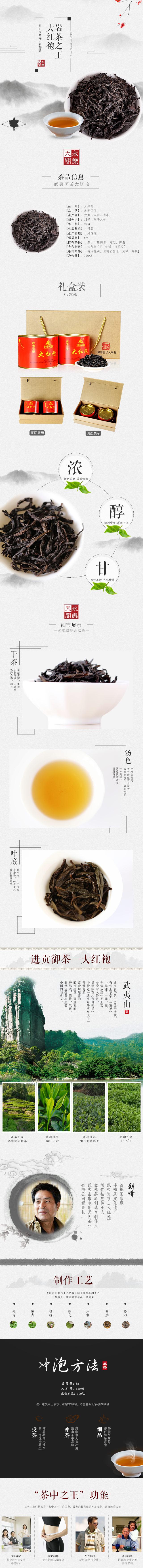 大红袍-礼盒-详情.jpg