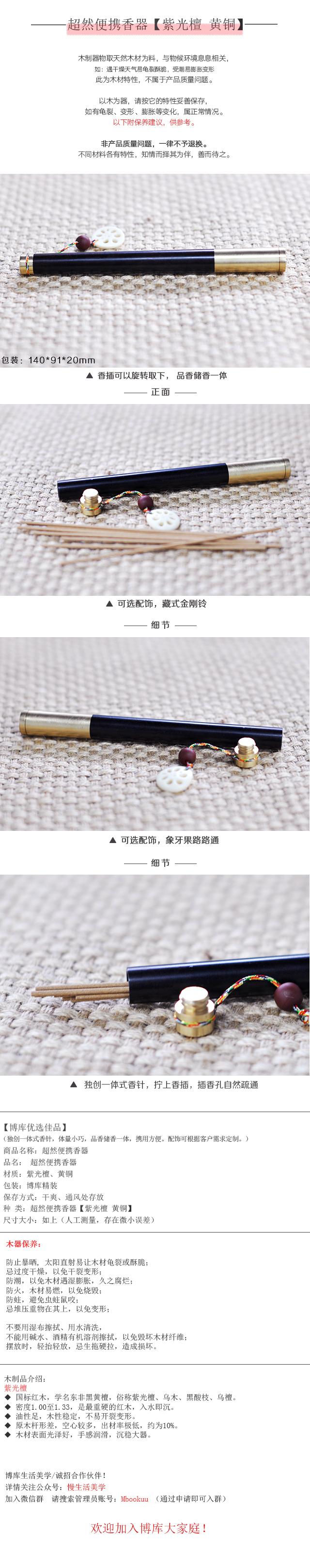 14超然便携香器0.jpg