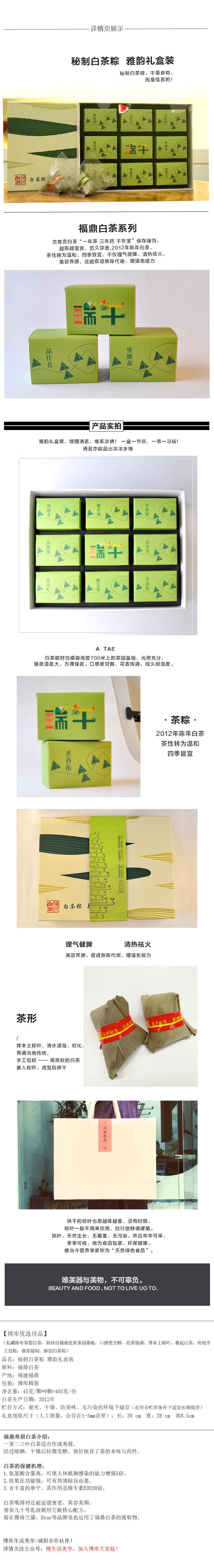 20170510白茶粽子盒装1.jpg