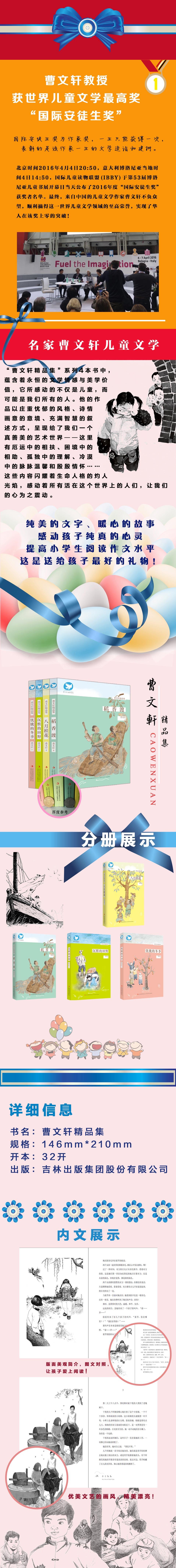 曹文轩精品集详情页.jpg
