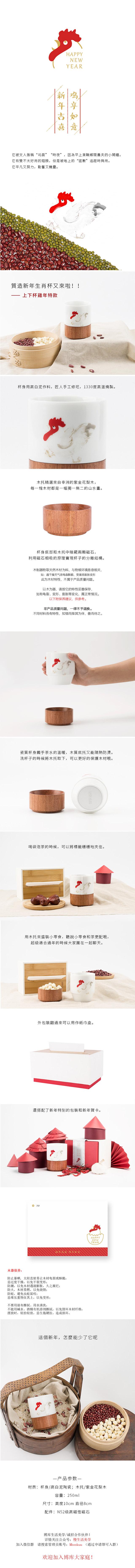 20170413质造上下杯-鸡年生肖杯.jpg