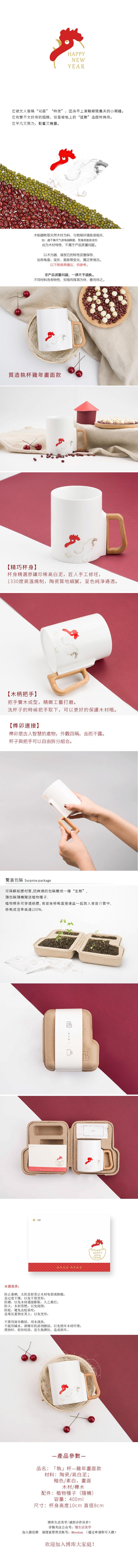 20170413质造执杯-鸡年生肖.jpg