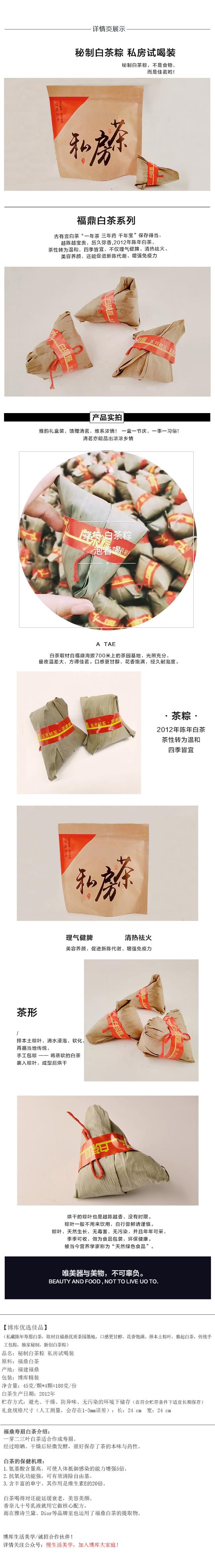 20170504白茶粽子袋装1.jpg