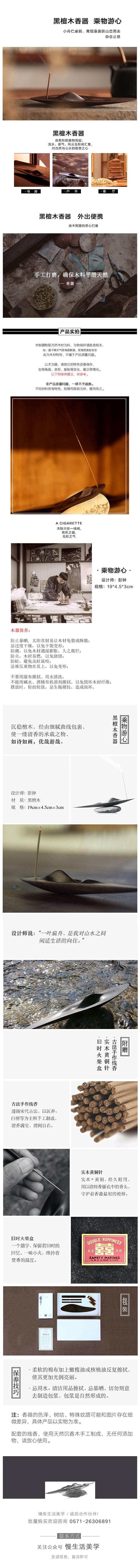 20170204弗居详情页-乘物游心(静态).jpg
