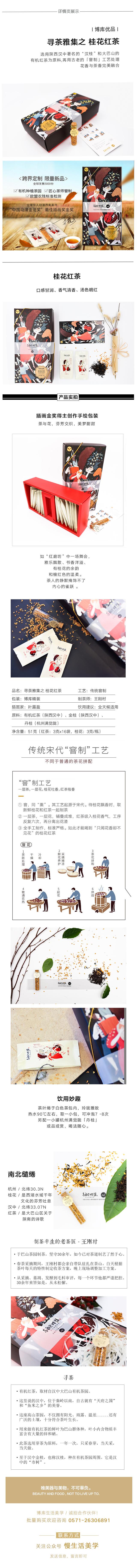 20170519桂花红茶.jpg