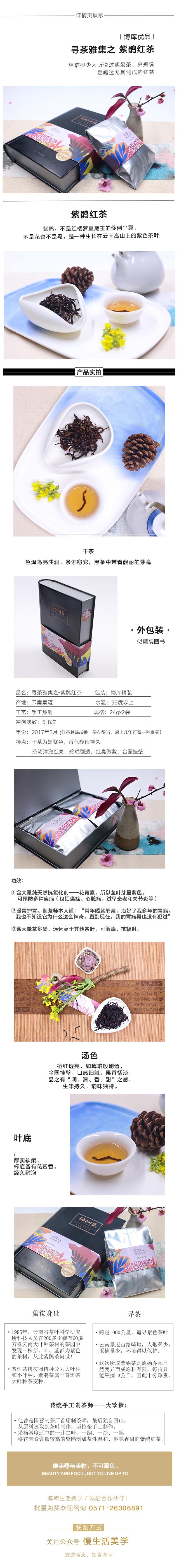 20170522紫鹃红茶.jpg