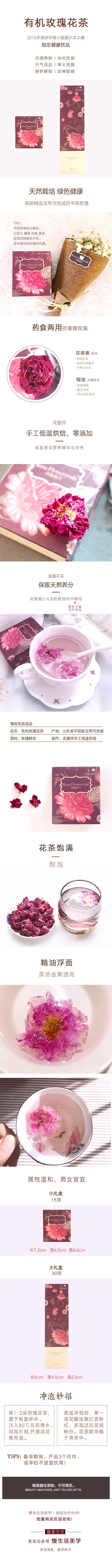 20170831洛施玫瑰花茶.jpg