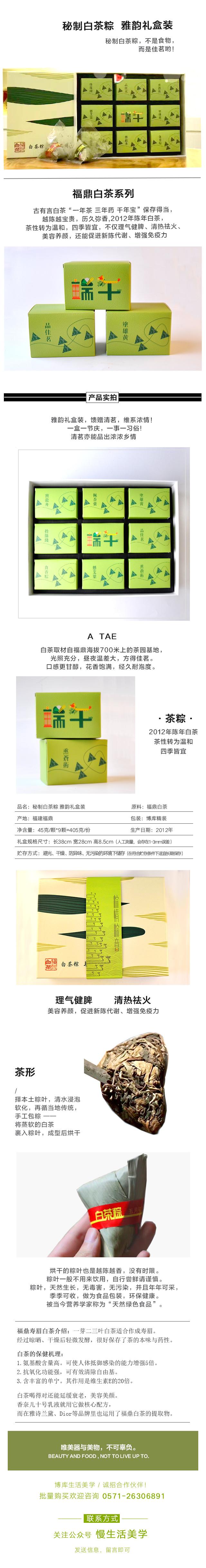 20170504白茶粽子盒装3.jpg