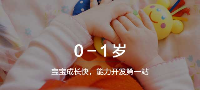 0-1岁:宝宝成长快,能力开发第一站