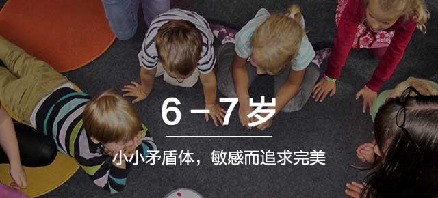 6-7岁:小小矛盾体,敏感而追求完美