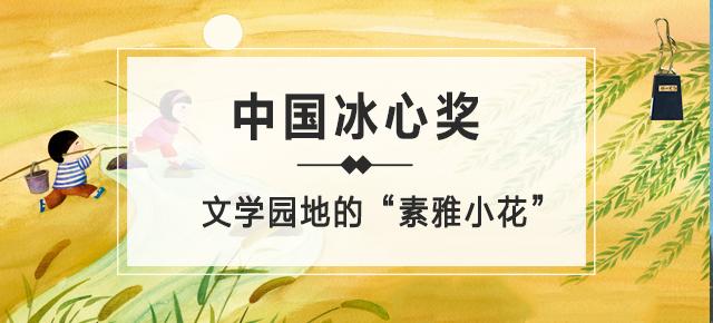 """中国冰心奖:文学园地的""""素雅小花"""""""