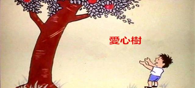 晚安故事第11期:《爱心树》