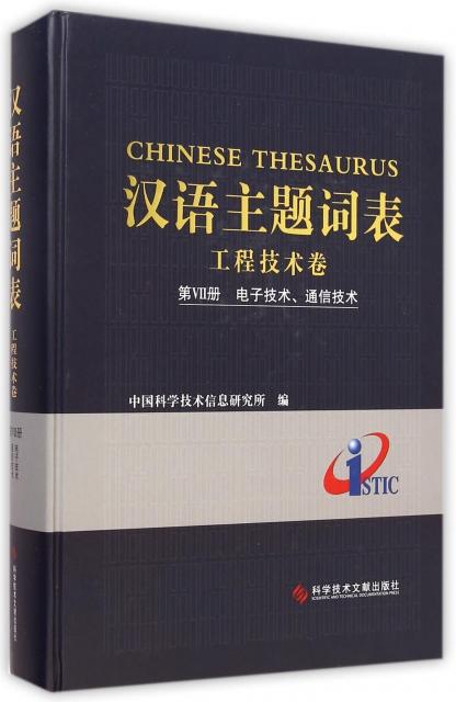 漢語主題詞表(工程技術卷第Ⅶ冊電子技術通信技術)(精)