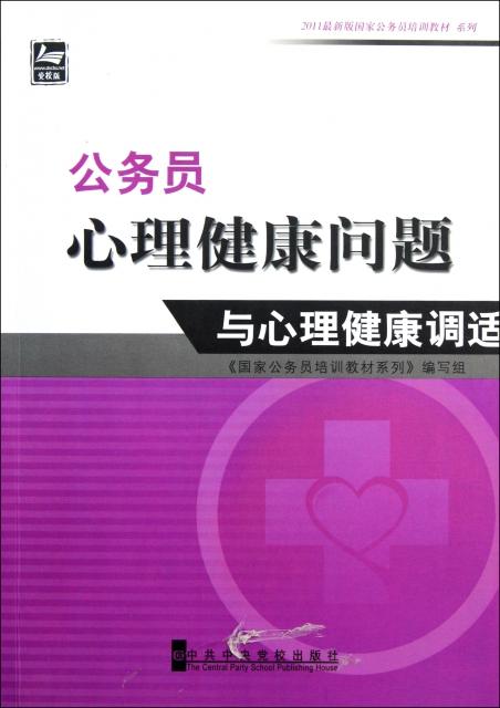 公務員心理健康問題與心理健康調適/2011最新版國家公務員培訓教材繫列