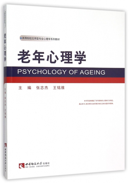 老年心理學(高等院校