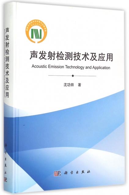 聲發射檢測技術及應用(精)