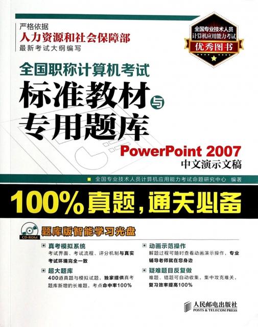 PowerPoint2007中文演示文稿(附光盤)/全國職稱計算機考試標準教材與專用題庫