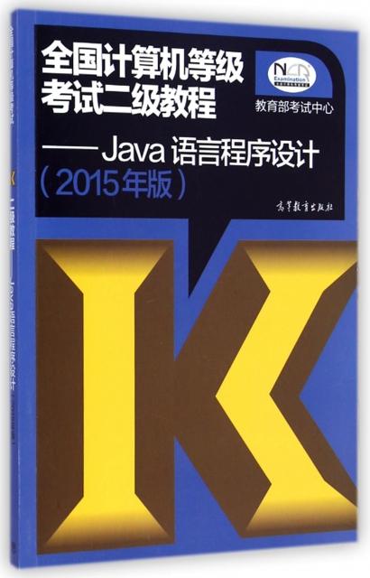 全國計算機等級考試二級教程--Java語言程序設計(2015年版)