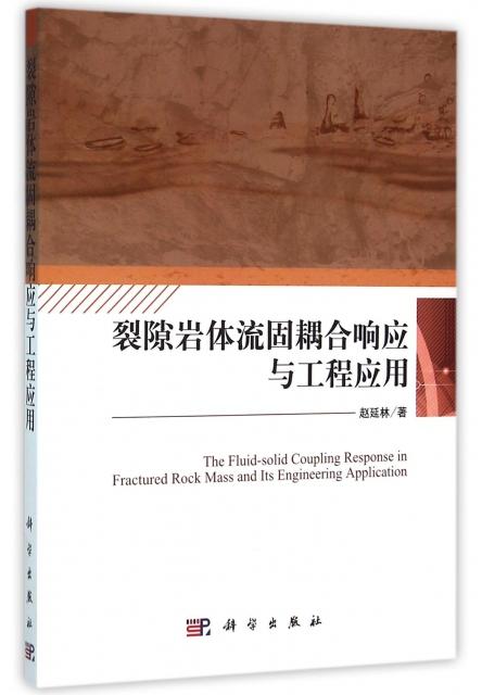 裂隙岩體流固耦合響應與工程應用