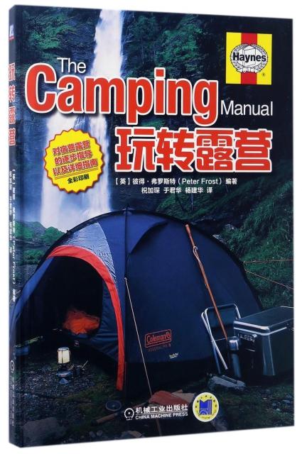 玩轉露營(全彩印刷)