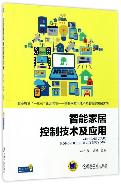 智能家居控制技術及應用(物聯網應用技術專業智能家居方向職業教育十三五規劃教材)