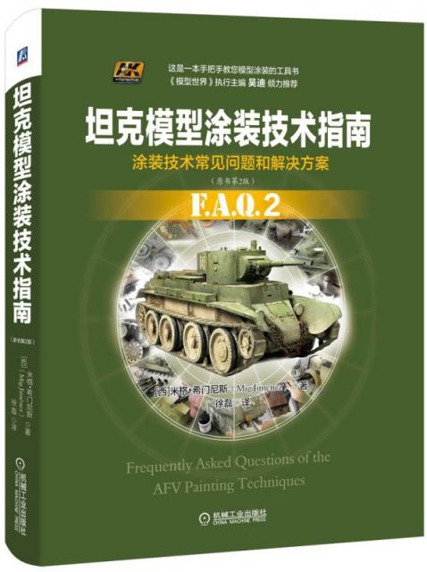 坦克模型塗裝技術指南