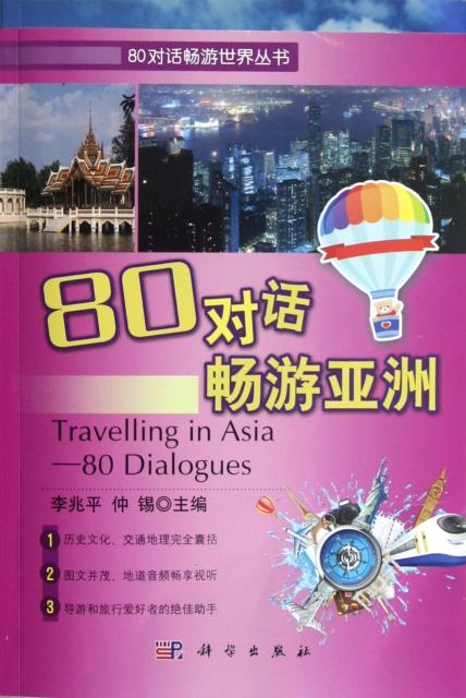 80對話暢遊亞洲(附光盤)/80對話暢遊世界叢書