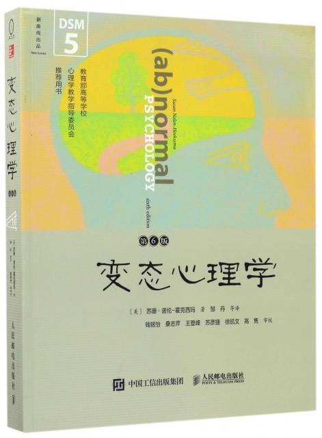 變態心理學(第6版教育部高等學校心理學教學指導委員會推薦用書)