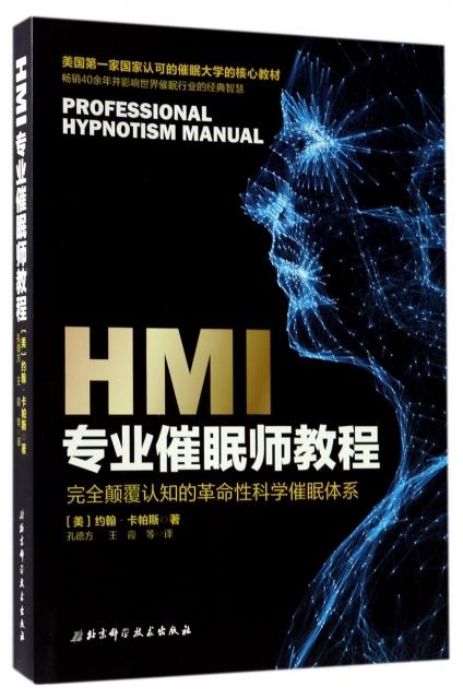 HMI專業催眠師教程