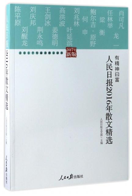 人民日報2016年散文精選(2017年新版)