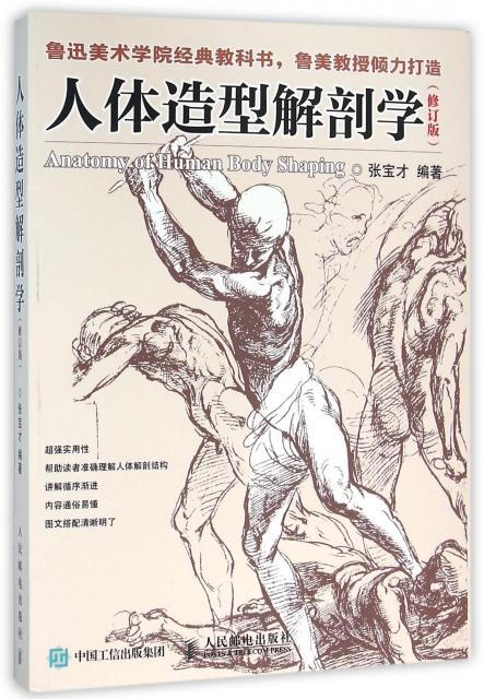 人體造型解剖學(修訂版)