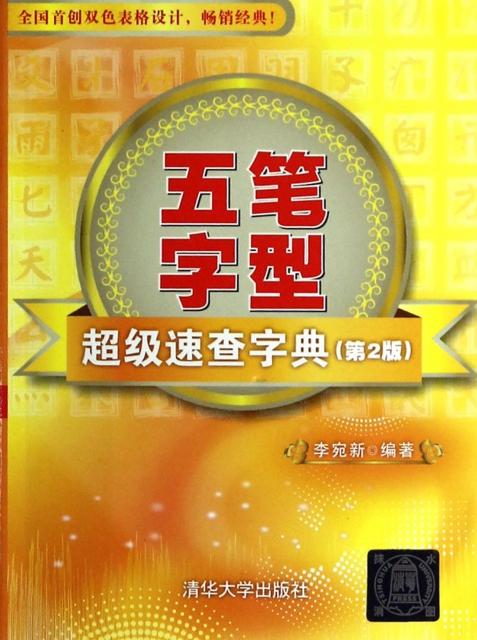 五筆字型超級速查字典(第2版)