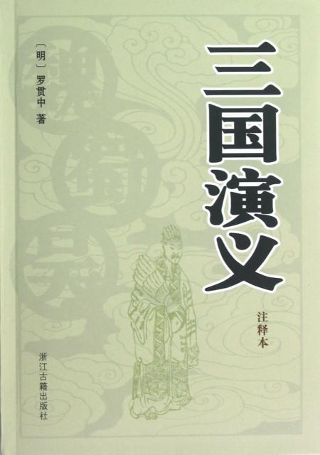 三國演義(注釋本)