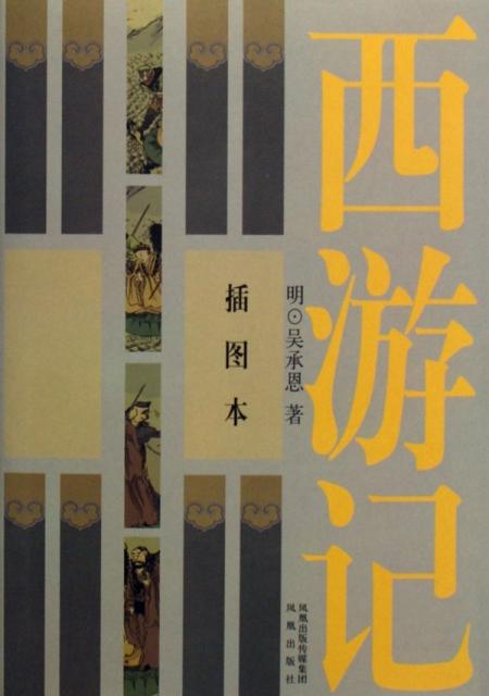 西遊記(插圖本)(精)/中國四大古典小說名著