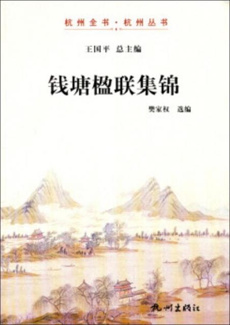 錢塘楹聯集錦/杭州叢