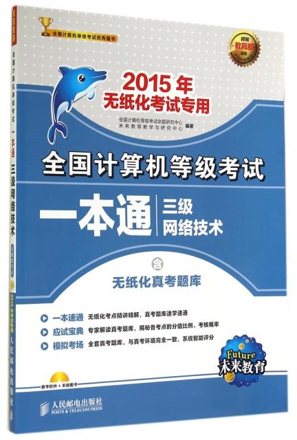 三級網絡技術(附光盤2015年無紙化考試專用)/全國計算機等級考試一本通