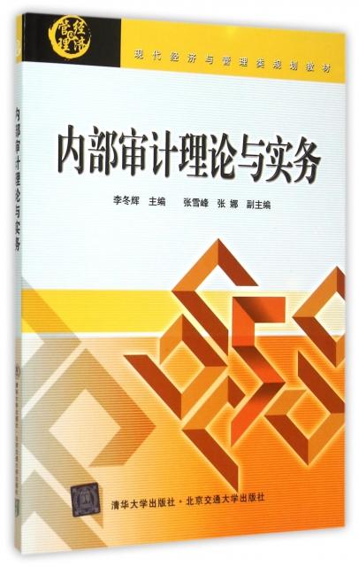 內部審計理論與實務(現代經濟與管理類規劃教材)