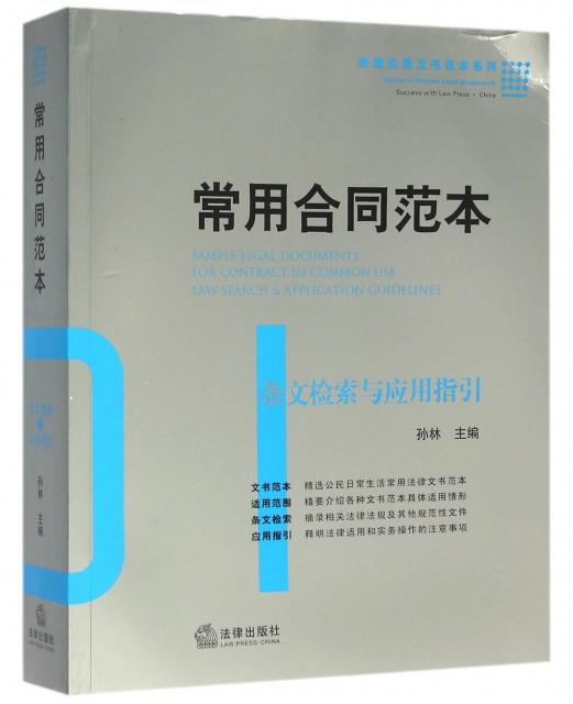 常用合同範本(條文檢索與應用指引)/新編法律文書範本繫列