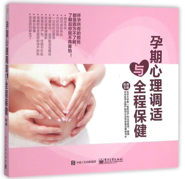 孕期心理調適與全程保