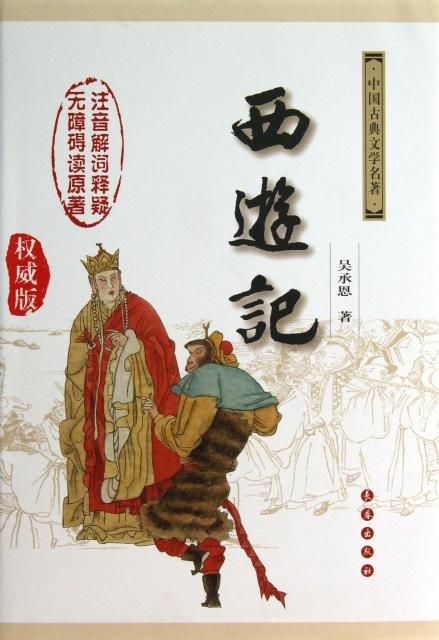 西遊記(權威版)(精)/中國古典文學名著