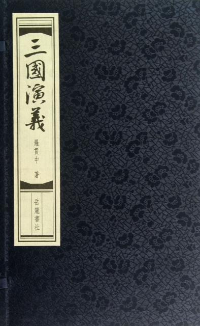 三國演義(共6冊)(精)
