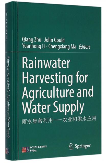 雨水集蓄利用--農業和供水應用(英文版)(精)