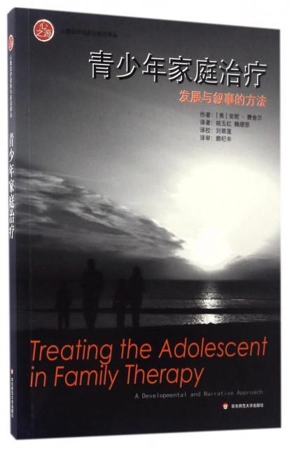 青少年家庭治療(發展與敘事的方法)/心理治療經典與前沿譯叢