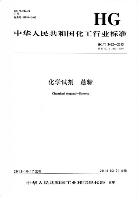 化學試劑蔗糖(HGT3462-2013代替HGT3462-1999)/中華人民共和國化工行業標準