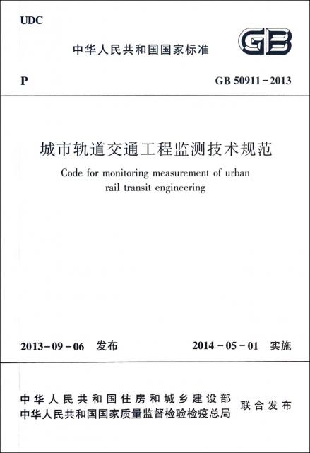 城市軌道交通工程監測技術規範(GB50911-2013)/中華人民共和國國家標準