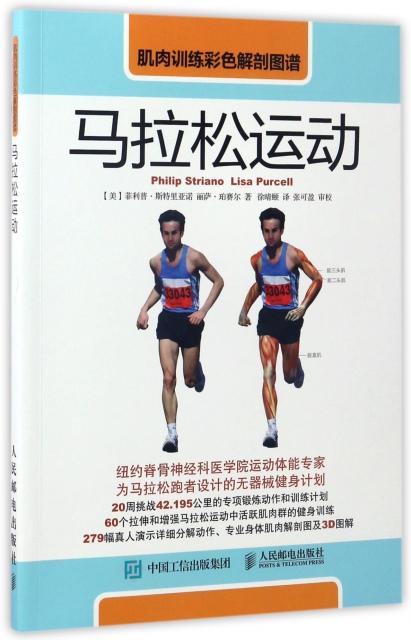 馬拉松運動(肌肉訓練彩色解剖圖譜)