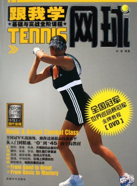 跟我學網球(附光盤)
