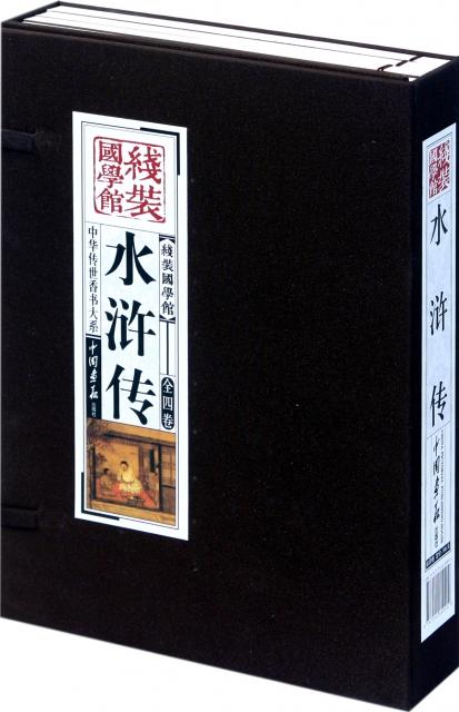 水滸傳(共4冊)(精)/中華傳世香書大繫/線裝國學館