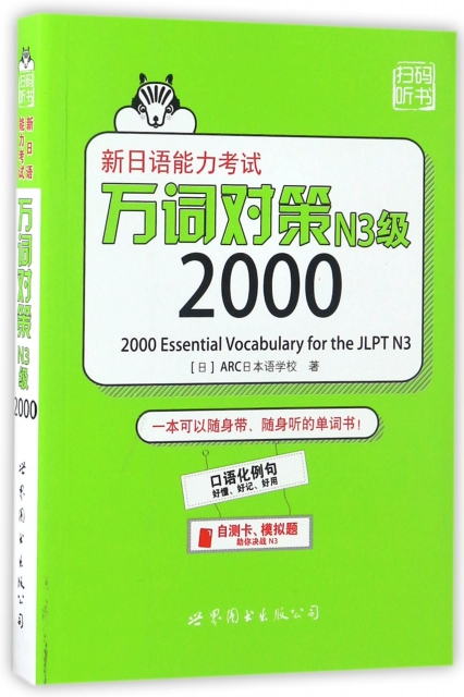 新日語能力考試萬詞對策N3級2000