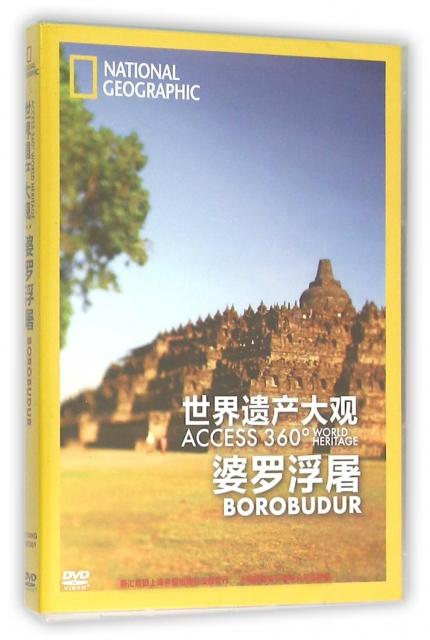 DVD世界遺產大觀(婆羅浮屠)
